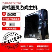i7 8700/RTX2060图灵全新显卡台式组装机DIY兼容电脑主机家用游戏