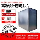 AMD R5 2400G办公设计游戏台式锐龙电脑DIY组装整机全套兼容主机