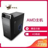 甲骨龙 AMD 锐龙R3 1200 迪兰RX550-4G独显 8GB D4内存赠21.5显示器DIY游戏办公主机 台式组装电脑办公主机 台式整机