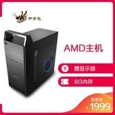 甲骨龙 AMD R3 2200G四核/8G DDR4 2666 内存/赠康佳21.5显示器/DIY台式游戏电脑主机 组装机 全套整机
