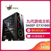 甲骨龙 九代i5 9400F/1660TI/RTX2060/2070 DIY电脑主机 台式机