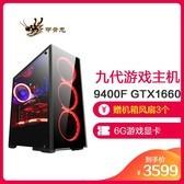 甲骨龙 九代i5 9400F/GTX1660 DIY电脑主机 台式机 台式组装电脑