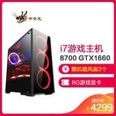 甲骨龙I7 8700/GTX1660/16G内存/480G固态 DIY台式电脑 游戏主机