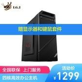 甲骨龙商务办公电脑J1900 8G内存 128GSSD固态盘 赠21.5显示器