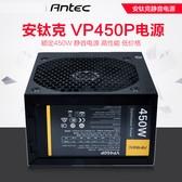安钛克 VP450P 真实额定450W 双路12V 静音台式机电脑机箱电源