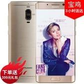 【顺丰包邮+送壳膜支架】Huawei华为 Mate 9 Pro 4GB RAM 全网通