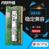 【内存定制升级】海力士/三星/镁光 DDR3 / DDR4 笔记本专用内存条