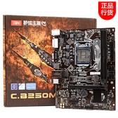Colorful/七彩虹 战斧C.B250M-D魔音版主板支持intel 7代i5/i7CPU