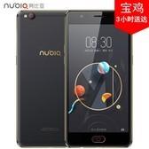 【顺丰包邮】努比亚(nubia) N2 4+64GB 全网通 PK 小米 魅蓝 vivo