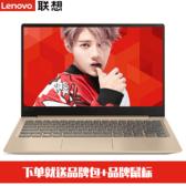 【新品上市】联想 小新 潮7000-13(i7 8550U/8GB/256GB)