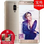 【顺丰包邮+送壳膜支架】Huawei华为Mate9Pro 4GB RAM 全网通