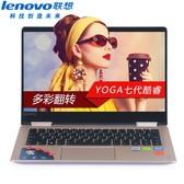 【官方授权 顺丰包邮】联想 YOGA 720(13.3寸)13.3英寸轻薄本 酷睿i5-7200U  8G 256G固态 翻转 触控  预装Windows 10 玫瑰金