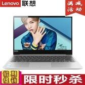 【Lenovo授权专卖】联想 小新 潮7000-13(i5 8250U/4GB/256GB集成)