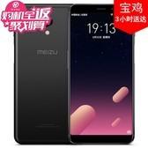 【购机全返+顺丰包邮】Meizu/魅族 魅蓝S6 3GB RAM