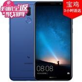 【购机全返+顺丰包邮】Huawei/华为麦芒6 全网通 4GB RAM