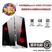 AMD锐龙Ryzen5 2600X GTX1060独显游戏办公组装机台式电脑主机
