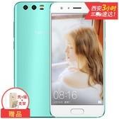 【发货价抢购】荣耀9 全网通 标配版 4GB 64GB 移动联通电信4G