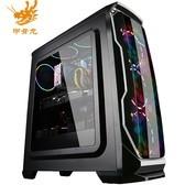 甲骨龙 吃鸡 酷睿八代I5-8400/GTX1050Ti-4G/DDR4 8G/吃鸡游戏主机