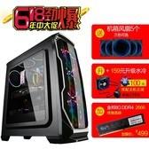 甲骨龙 吃鸡 酷睿八代I5-8400/GTX1050Ti-4G/DDR4 8G/吃鸡游戏主机/DIY台式电脑游戏组装机