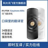 科大讯飞 easy trans 600(黑色)