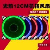 炫光静音环形电脑机箱风扇12cm机箱散热风扇12CM电脑机箱LED风扇