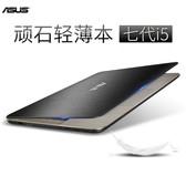 华硕 (ASUS)F441UV7200顽石四代畅玩版14英寸i5学生办公超薄笔记本
