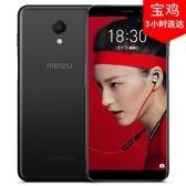 【顺丰包邮+壳膜支架】Meizu/魅族 魅蓝S6 3GB RAM