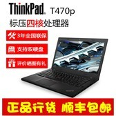 【ThinkPad授权专卖】T470p(20J6A014CD)I5-7300HQ/8G/1T+128G/2G