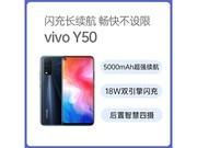 vivo Y50(8GB/128GB/全网通)顺丰包邮到手价:1350元(拍下联系客服改价)