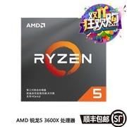 AMD 锐龙 R5 3600X 盒装CPU处理器