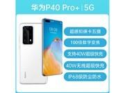 华为 P40 Pro+(8GB/512GB/全网通/5G版)顺丰包邮到手价:8298元 拍下联系客服改价
