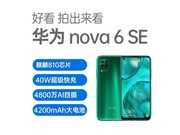 华为 nova 6 SE(8GB/128GB/全网通)顺丰包邮到手价:1588元 (拍下联系客服改价)