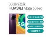 华为 Mate30 Pro(8GB/256GB/全网通/5G版/玻璃版)顺丰包邮到手价:5499元 (拍下联系客服改价)