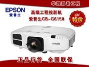华强影音上海代理 爱普生CB-G6150 专业高亮工程系统投影 行货联保 促销 含税