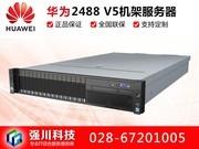 华为 FusionServer 2488 V5(Xeon Gold 5115*2/64GB/600GB*3)