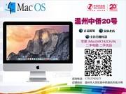 苹果 iMac(MK142CH/A) 二手苹果一体机 二手优品价5088元 温州实体店 详情咨询:17757797677