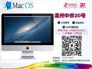 苹果 iMac(MD093CH/A)二手苹果一体机  二手优品价4788元 温州实体店 详情咨询:17757797677