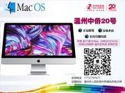 苹果 新27英寸iMac(MRQY2CH/A) 支持以旧换新 温州实体店 咨询价优