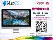 苹果 iMac(MK472CH/A)二手苹果一体机 二手优品价8688元 温州实体店 详情咨询:17757797677