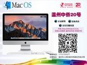 苹果 iMac(MMQA2CH/A)支持以旧换新 温州实体店 咨询价优