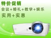 ZECO ES50 3D家用 商用 高清 会议教学婚庆投影 北京九天 实体店铺