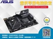 华硕 ROG STRIX X570-E GAMING