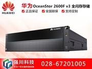 华为 OceanStor 2600 V3(32GB/12盘位/SPE23C0212)