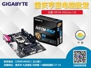 技嘉 H81M-DS2(rev.1.0)