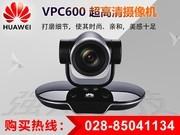 四川华为网络会议代理商 VPC600高清摄像头