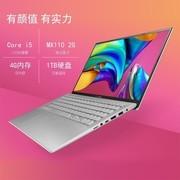 华硕笔记本电脑顽石轻薄系列Y5100UB微边框笔记本超薄商务学生游戏I5 8250 4G 1T 110-2G