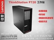 成都联想lenovo代理商_联想ThinkStation P720工作站报价