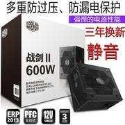 酷冷至尊战剑600额定600W电源台式机 电脑电源80PLUS认证