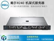 戴尔易安信 PowerEdge R240 机架式服务器(R240-A430114CN)