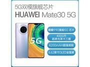 华为 Mate30(8GB/128GB/全网通/5G版/玻璃版)顺丰包邮到手价:3980元 (拍下联系客服改价)